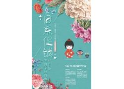 简约和风促销日式海报宣传广告设计模板