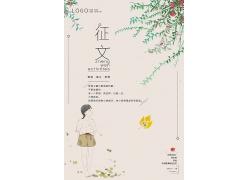 简约卡通手绘征稿征文日式海报宣传广告设计模板