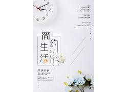 简约清新简单生活日式海报宣传广告设计模板