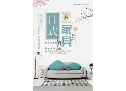 简约小清新家具广告宣传日式海报设计模板