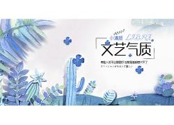 简约蓝色文艺气质植物花纹广告宣传日式海报设计模板