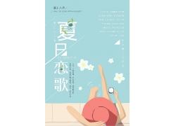 简约清爽淡蓝色夏日恋歌夏季广告宣传日式海报设计模板