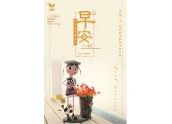 简约可爱小清新橘色八月早安夏季广告宣传日式海报设计模板