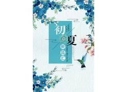 简约雅致蓝色初夏新品汇夏季广告宣传日式海报设计模板
