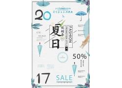 简约可爱小清新促销季夏季广告宣传日式海报设计模板