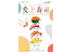 简约可爱爱上寿司美食广告宣传日式海报设计模板