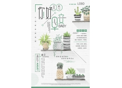 简约清新绿色可爱手绘植物你好早安广告宣传日式海报设计模板
