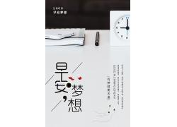 简约黑白素净早安梦想广告宣传日式海报设计模板