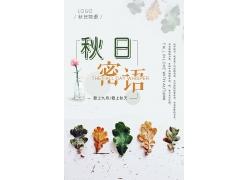 简约清新自然秋日密语爱上九月广告宣传日式海报设计模板