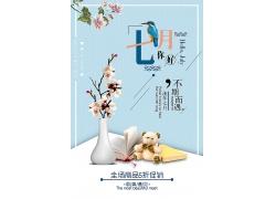 简约清新可爱卡通七月你好广告宣传日式海报设计模板