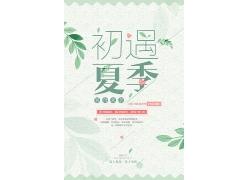 简约清新自然淡绿色初遇夏季广告宣传日式海报设计模板