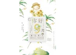 简约清新自然你好九月广告宣传日式海报设计模板