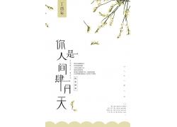 简约清新自然淡雅你是人间四月天广告宣传日式海报设计模板