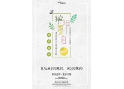 简约清新素雅缤纷夏日促销广告宣传日式海报设计模板