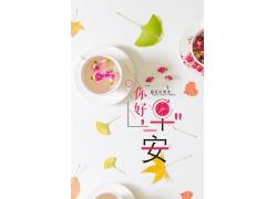 简约清新你好早安广告宣传日式海报设计模板
