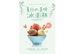 简约清新美味夏日冰淇淋美食广告宣传日式海报设计模板