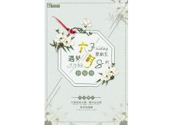 简约清新自然遇见6月促销季会员日广告宣传日式海报设计模板