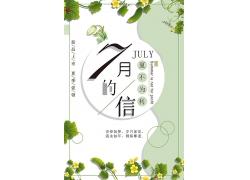 简约清新自然促销7月新品上市广告宣传日式海报设计模板