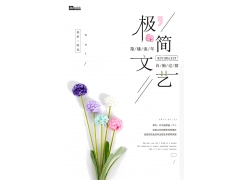 简约极简主义清新文艺花朵广告宣传日式海报设计模板