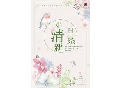 简约清新花朵日系海报花纹图片海报设计模板