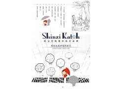 简约清新文艺雨伞卡通风日系海报雨伞广告海报设计模板