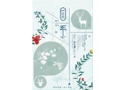 简约淡蓝色清新文艺白花日系海报花纹海报设计模板