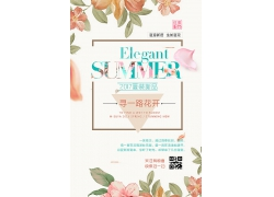 简约淡雅清新日系海报花朵海报设计模板