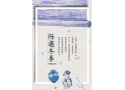 简约可爱卡通日漫风清新日系海报花朵海报设计模板