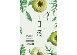 简约清新夏季日系海报花纹海报设计模板