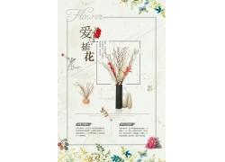 简约清新爱插花日系海报花朵海报设计模板