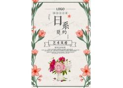 简约清新花朵艺术风日系海报花朵海报设计模板