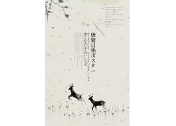 简约极简清新梅花鹿日系海报花朵海报设计模板