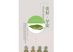 简约小清新水果菠萝早安你好日系海报海报设计模板