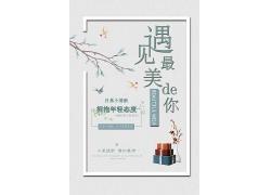 文艺小清新日系海报模板