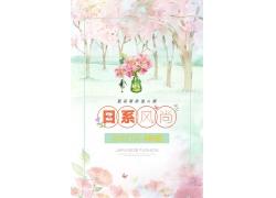 简约清新文艺日系风尚促销打折广告日系海报海报设计模板