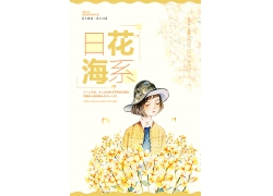 简约清新文艺日系花海广告日系海报海报设计模板