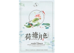 简约大气中国山水荷塘月色中国风水墨海报广告宣传海报设计模板