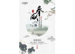 简约大气中国文化奉献中国风水墨海报广告宣传海报设计模板