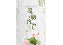 简约大气中国荷塘月色中国风水墨海报广告宣传海报设计模板