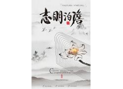 简约大气中国文化国学中国风水墨海报广告宣传海报设计模板