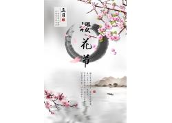简约大气中国樱花节中国风水墨海报广告宣传海报设计模板