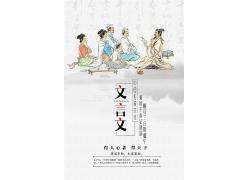 简约大气中国文言文文化中国风水墨海报广告宣传海报设计模板