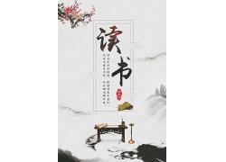 简约大气中国国学读书中国风水墨海报广告宣传海报设计模板