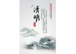 簡約大氣清明中國風水墨海報廣告宣傳中式海報設計模板