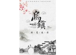 简约大气乌镇山水风景中国风水墨海报广告宣传中式海报设计模板