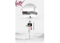 简约大气谷雨中国风水墨海报广告宣传设计模板