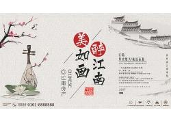 简约大气江南美如画中国风水墨海报广告宣传中式海报设计模板