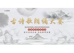 简约大气古诗歌朗诵大赛中国风水墨海报广告宣传设计模板