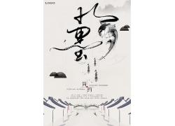 简约大气中国风景中国风水墨海报广告宣传中式海报设计模板