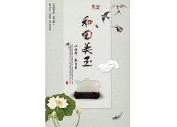简约大气和田美玉中国风水墨海报宣传广告设计模板